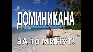 Доминикана за 10 минут!ШОК!2 недели в раю за 40 тыс.Топ курортов: Пунта-Кана, Бока-Чика, цены, секс(Доминикана за 10 минут!ШОК!2 недели в раю за 40 тыс.Топ курортов: Пунта-Кана, Бока-Чика, цены, секс https://youtu.be/u8G15AkBu..., 2017-02-07T12:00:47.000Z)