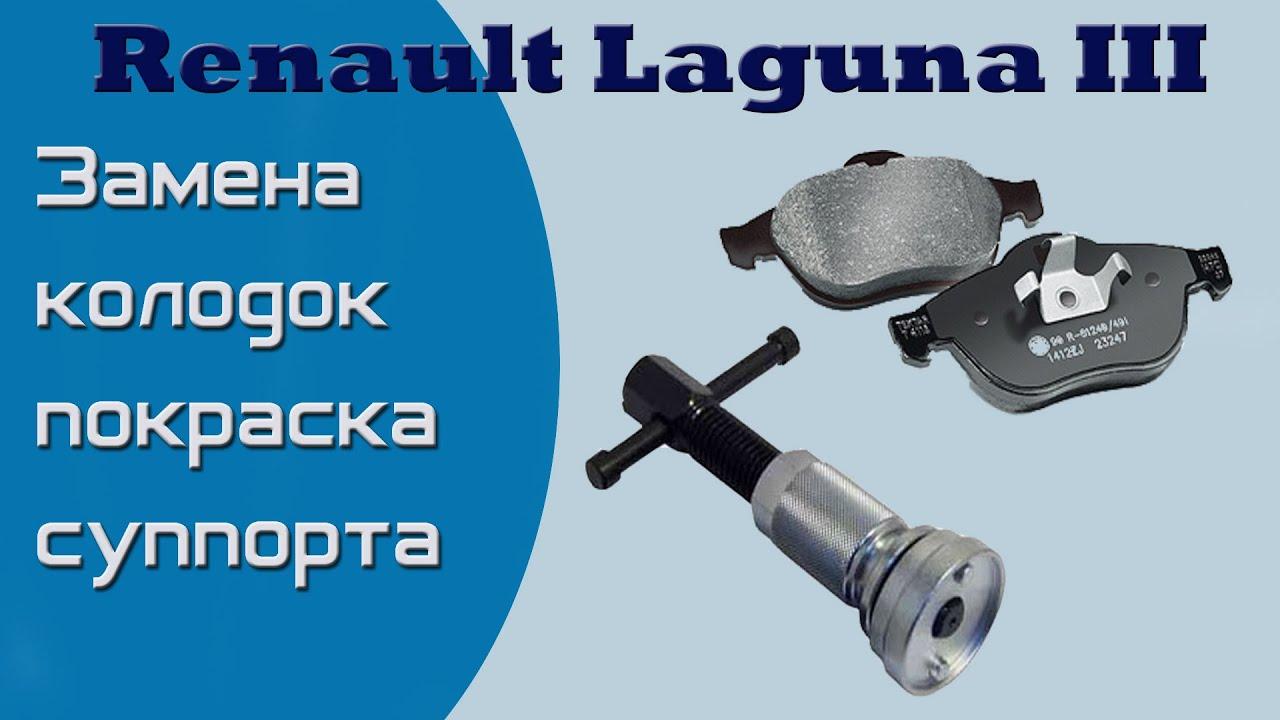 Renault Laguna 3 замена колодок, покраска суппорта и элементов диска.