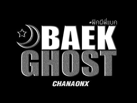 (fic chanbaek) Baek Ghost #ฟิคผีพี่แบค