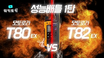 모토로라 T80EX와 모토로라 T82EX 성능비교_1편