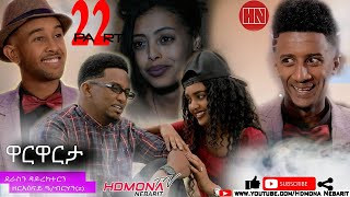 HDMONA - Part 22 - ዋርዋርታ ብ ዘርሰናይ ዓንደብርሃን Warwarta by Zeresenay - New Eritrean Series Film 2020