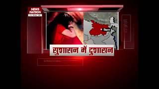 Bihar: Two arrested after molestation video goes viral on social sites