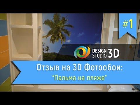 """Отзыв на 3D Фотообои """"Пальма на пляже"""""""