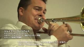 指揮者パーヴォ・ヤルヴィ ヤマハトロンボーンアーティスト ジェイミー・ウィリアムスについて語る