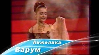 Анжелика Варум - Зимняя вишня (юбилей ФК Динамо (Киев)), 1997
