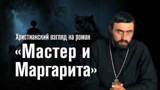 """Христианский взгляд на роман """"Мастер и Маргарита"""""""