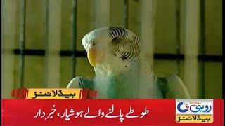 Totay Palny Waly Hoshyar | 7am News Headlines | 3 Jun 2021 | Rohi