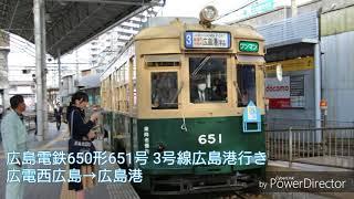 【全区間走行音】広島電鉄650形651号 3号線広島港行き 広電西広島→広島港