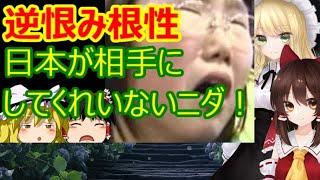 動画アップのご連絡【ゆっくり雑談】今日も安定感抜群です!「日本がー!」「安倍がー!」「菅がー!」