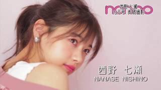ノンノ10月号のカバーガールは、大人気の西野七瀬! 撮影の模様をお届...