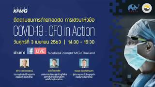 Covid-19 CFO in Action by KPMG Thailand 3/4/63