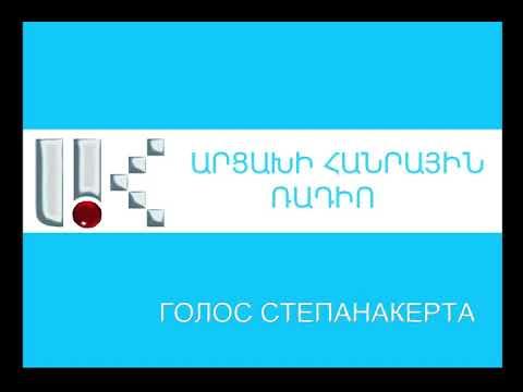 ГОЛОС СТЕПАНАКЕРТА 21.03.2020