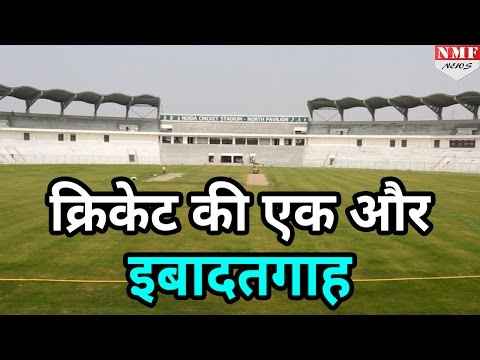 Cricket को मिला एक और Prayer house, Noida Stadium हुआ Ready