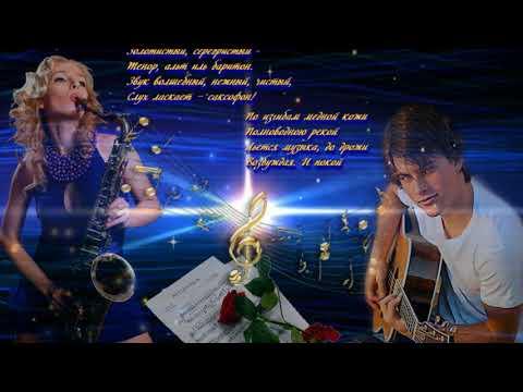 Романтический саксофон