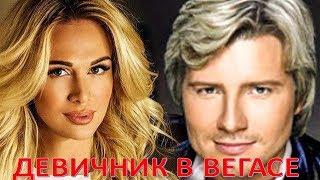 Девичник года! Невеста Баскова произвела фурор!  Такого от неё никто не ожидал! (31.08.2017)