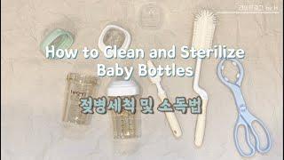 [라이프로그 by H_육아로그] 젖병세척 및 젖병소독법…