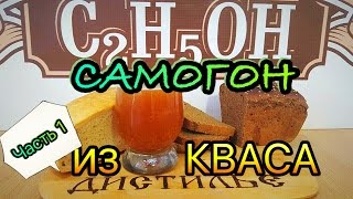 Самогон из кваса Часть 1 - изготовление браги / Moonshine of kvass Part 1(Самогон из кваса. В этом видео рассказывается как сделать из квасного сусла и инвертированного сахара браг..., 2016-06-23T05:30:01.000Z)