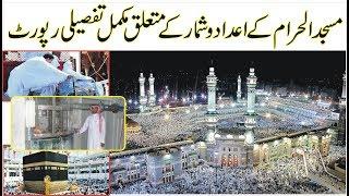 Masjid ul Haram information in urdu | Kaba ky Adad o Shumar | Kaba ky Bary me Mukammal Malomata