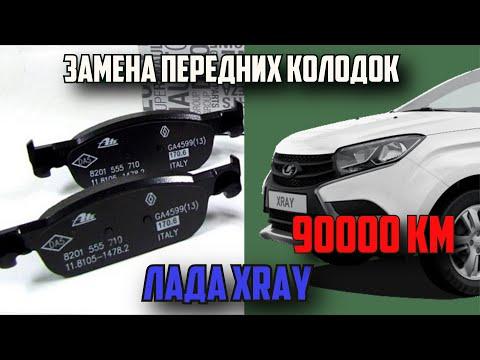 Замена передних колодок , замер износа диска Лада Xray, Renault Logan 2,  Renault Sandero 2