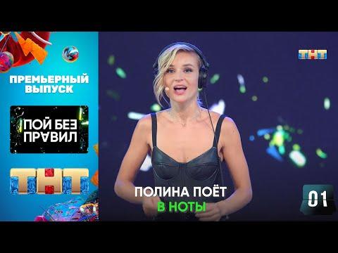 ПОЙ БЕЗ ПРАВИЛ, 1 выпуск (20.09.2020)