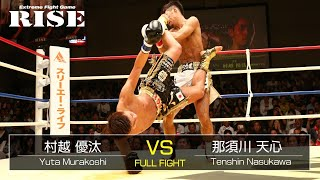 【2015.5.31 RISE105 】村越優汰(Yuta Murakoshi/王者) vs 那須川天心(Tenshin Nasukawa/挑戦者)