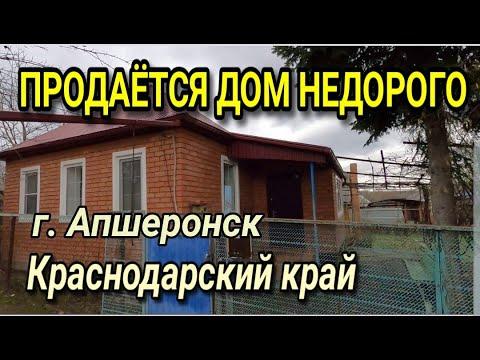ПРОДАЕТСЯ ДОМ В КРАСНОДАРСКОМ КРАЕ / Г. АПШЕРОНСК