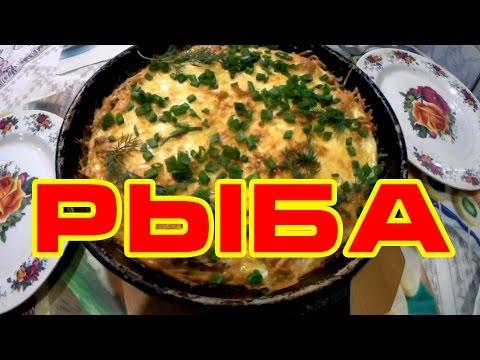 РЫБА Семейные рецепты Горбуша в яично молочном соусе
