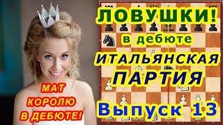 Шахматы ♔ ФИНАЛЬНАЯ КОМБИНАЦИЯ! ♕ Шахматные ЛОВУШКИ в Дебюте ИТАЛЬЯНСКАЯ ПАРТИЯ! ⚔
