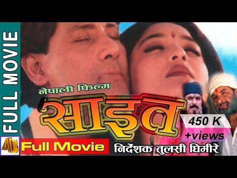 SAIT Nepali Full Movie | Shiva Shrestha | Dhiren Sakaya | Niruta Sing | AB Pictures Farm | B.G Dali