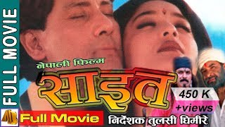 SHAIET Nepali Full Movie | Shiva Shrestha | Dhiren Sakaya | Niruta | AB Pictures Farm | B.G Dali