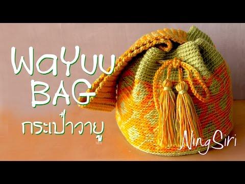 ถักโครเชต์ กระเป๋าวายู แบบง่ายๆกันค่ะ Wayuu Bag Colombia