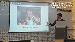 제25회 한국IP허브센터포럼-특허는 비즈니스 성공의 보…