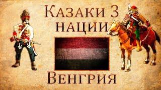 Казаки 3 Нации: Венгрия