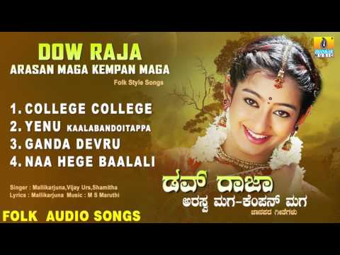ಡವ್ ರಾಜ-Dow Raja - Arasan Maga Kempan Maga | Kannada Famous  Folk Songs | Audio Jukebox