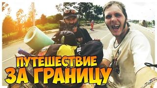 видео Про путешествия с палаткой в Азии