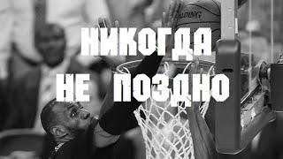 """Nike - """"Никогда не поздно"""""""