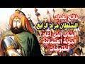 السلطان مراد الرابع || السلطان الشاب الذى أعاد الهيبة والفتوحات للخلافة العثمانية
