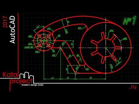 AutoCAD 2017. Вычерчивание контура детали. Этап 1: создание чертежа, настройка слоев *KatalProject*
