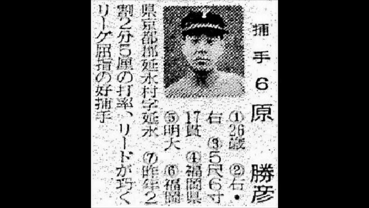 1956年 近鉄パールス 選手名鑑 -...