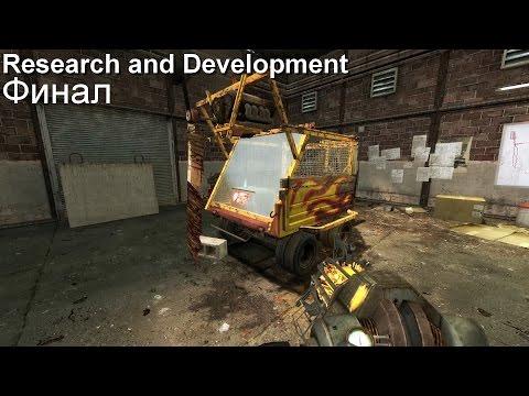 Поездка на Потрошителе (Финал) [Half-Life 2: Research and Development #2]