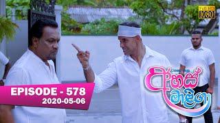 Ahas Maliga   Episode 578   2020-05-06 Thumbnail