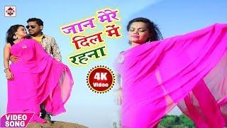 पहली बार भोजपुरी सिंगर ने गया हिंदी सांग - New Hindi Remix - Dil Me Rahna - Romantic Hindi Songs2019