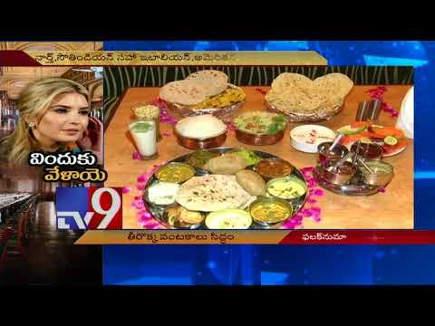 Special recipes for Ivanka at Taj Falaknuma Palace - TV9