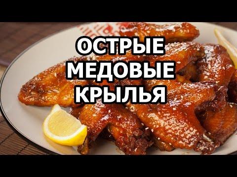 Соус для крылышек с медом