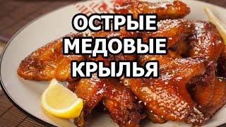 Острые медовые крылья. Привет Одесскому форуму :)