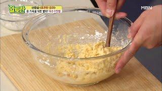 [옥수수맛탕] 초간단 반죽/튀기는 법! MBN 2101…