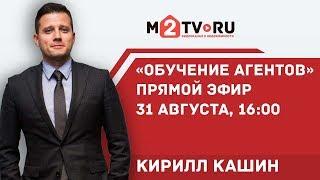 «Обучение агентов недвижимости». Кирилл Кашин. Трансляция от 31.08.17