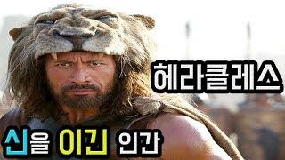 Gambar cover 【집중탐구】 그리스 신화 최강의 인간! 헤라클레스의 신체 능력은?