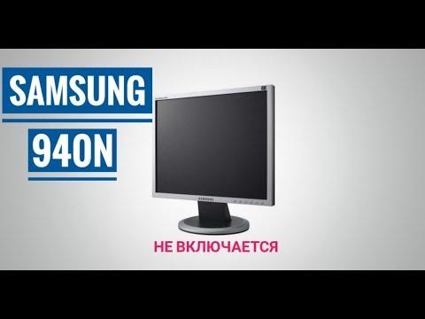 Ремонт монитора Samsung 940N, индикатор питания мигает , монитор не включается.