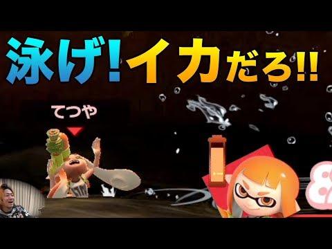 【スマブラSP】なんやこのステージ!めげるなインクリング!!!
